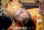 西游记里最牛凡人,玉帝和如来都不敢惹他,阎王见到他双腿哆嗦!