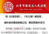 86版电视剧《西游记》总作曲许镜清以侵害作品署名权等为由腾讯