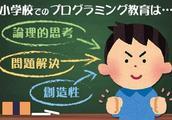 日本将编程纳入小学必修内容,孩子小学开始学编程合适吗?