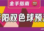 李阳双色球第19009期预测:008期一等奖开出4注(上期命中蓝球)