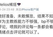 王者荣耀:RNGM落入败者组,教练发文说原因在这里?
