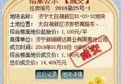 106.8亩!济宁城区2地块均底价成交 吸金约1.5亿