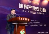 """东方体育大讲堂""""体育产业在行动""""专场 助力上海打造一流营商环境"""
