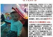 江西都昌3岁男童失踪6天仍无下落 父母悬赏10万元寻子