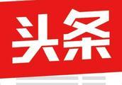 喜提!中建一局投资业务在长江经济带新突破