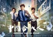 在看《中国合伙人2》之前,这里有你需要知道的4件事