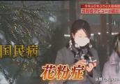"""""""花粉症""""在日本有多严重!东京有一半人曾经中招过!"""