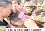 母亲抱婴儿不慎落水,武警官兵边跑边脱衣服来救援