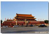 北京你了解多少