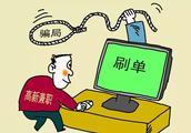 """「以案说防」""""足不出户""""就能""""日赚千元""""?央视揭秘网络兼职刷单骗局"""