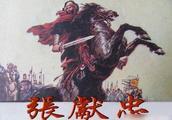 张献忠一生残暴,却于民族有大功,死前遗言展现枭雄本色!