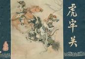 上美经典《三国演义》之三「虎牢关」绘画:刘锡永