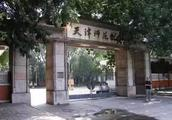 天津地区高校除天津大学和南开大学外,谁能排名第三?