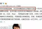 陈羽凡吸毒被判三年,竟然成功洗白白百何?!