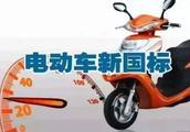 电动车新国标实施!每辆车上涨八百到一千元不等,现在买不涨价!