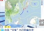 """台风""""天兔""""25日影响中国台湾!"""