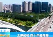 改革开放四十周年:太原的桥,四十年的跨越,见证了无数的变化