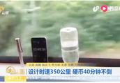 济青高铁本月26日开通运行!设计时速350公里,硬币40分钟不倒