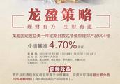 北京「龙盈」1万元起购,龙盈固收一年理财,业绩基准4.7%