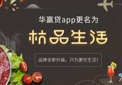 """华赢贷更名""""杭品生活"""",品牌全新升级、只为更优生活!"""