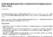 索罗斯折兵香港 因裸卖空遭证监会罚款150万 这是5年内第二次违规