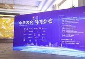 超人贷出席首届中华传统文化月湖盛会
