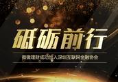 砥砺前行!微微理财成功加入深圳市互联网金融协会!