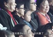刘德华演唱会全家到场,6岁女儿刘向蕙看得眼都直了!