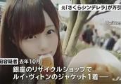 23岁日本前偶像因偷盗LV被捕:觉得这件衣服很好看,就偷走了