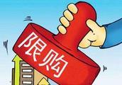 上海官方称未接到新的房产限购政策通知!