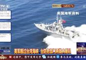 美军舰过台湾海峡 台防务部门再做大喇叭