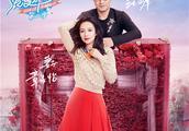 《妻子的浪漫旅行》第二季,汪峰送章子怡连体羽绒服,网友笑翻