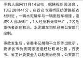 陕西西安一辆水泥罐车与面包车相撞,造成10人死亡2人重伤