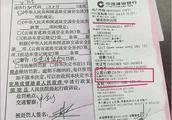 辅警现场收违停罚款被指是收黑钱 警方:系为代付
