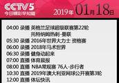 央视今日节目单 CCTV5直播NBA76人vs步行者+CBA首钢死磕广厦+澳网