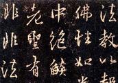 90张王羲之集字《金刚经》,真漂亮,值得收藏,书法欣赏