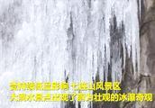 叹为观止!日照大滴水山涧被晶莹剔透的冰瀑覆盖,呈现冬日美景