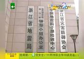 台湾海峡6.2级地震,浙江多地有震感