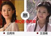 《金粉世家》女演员换上古装,刘亦菲仙,董洁清纯,舒畅婉约!