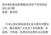 陕西省纪委监委通报6起领导干部违规收送礼金问题
