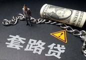 抵制套路贷,维护网贷市场健康发展