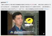 《新闻联播》批评湖南卫视黄金档节目,过度娱乐化,一致要求整改