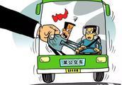 案件关注  一男子拳打辱骂公交车司机被批捕 原因是怀疑票员多收1元车费