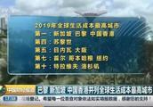 全球生活成本最高的城市揭晓!香港居首位!