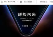 华为官宣:将于2月24日MWC大会发布折叠屏手机