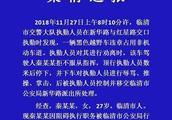 山东临清奥迪女司机辱骂、殴打交警被拘留!