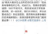 怒!这无底线的行为,是对上海的耻辱对整个中华民族伤口的践踏!
