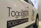 """TOGO途歌频遭投诉""""退款难"""",共享汽车也要凉了?"""