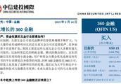 """中信建投国际:360金融风险管理优势明显 给予""""买入""""评级"""