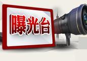 汉中市纪委通报5起违规收送礼品礼金问题典型案例